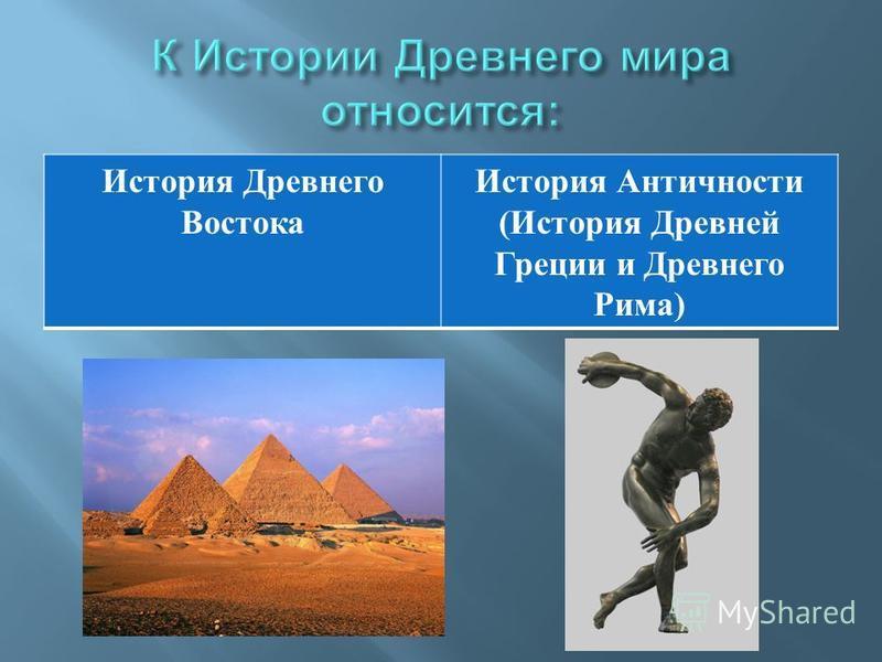 История Древнего Востока История Античности ( История Древней Греции и Древнего Рима )