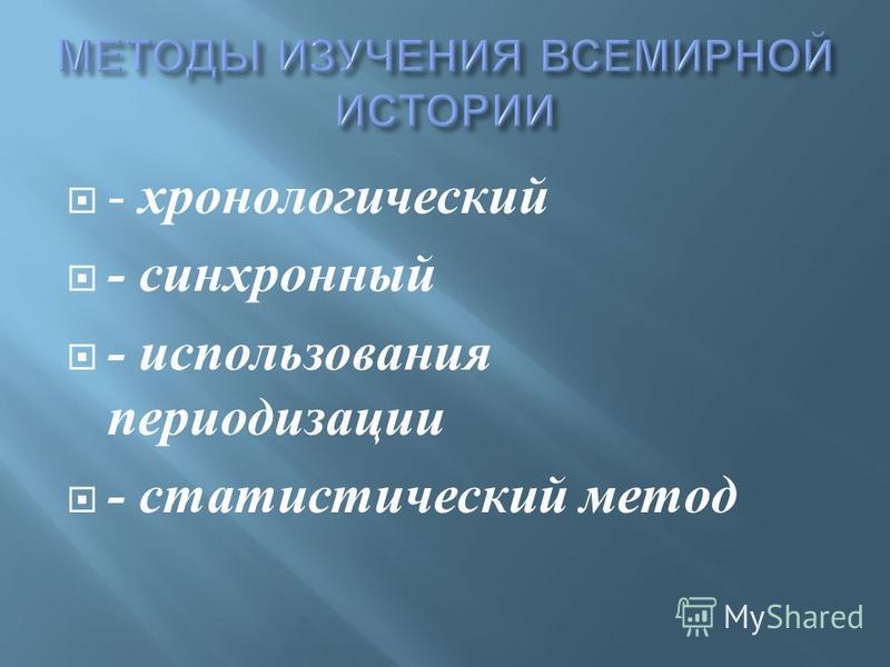 - хронологический - синхронный - использования периодизации - статистический метод