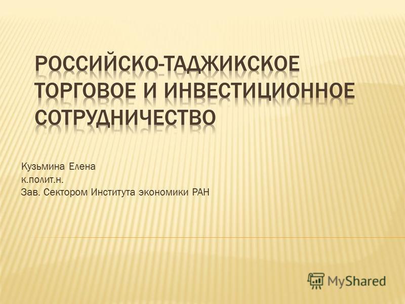 Кузьмина Елена к.полит.н. Зав. Сектором Института экономики РАН