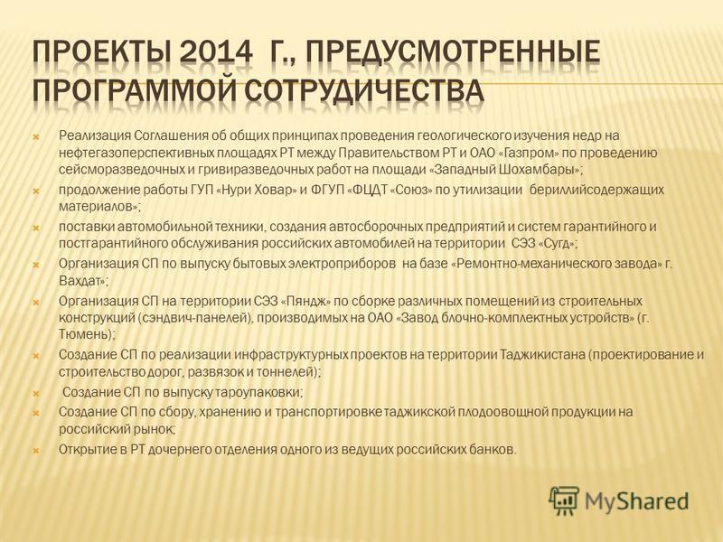 Реализация Соглашения об общих принципах проведения геологического изучения недр на нефтегазоперспективных площадях РТ между Правительством РТ и ОАО «Газпром» по проведению сейсморазведочных и гравиразведочных работ на площади «Западный Шохамбары»; п