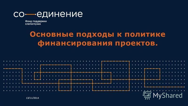 Основные подходы к политике финансирования проектов. 13/11/2014