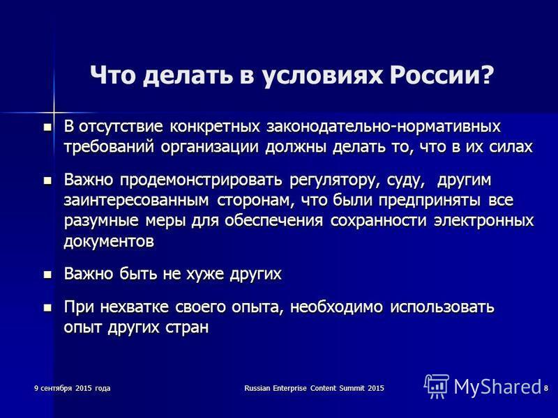 Что делать в условиях России? В отсутствие конкретных законодательно-нормативных требований организации должны делать то, что в их силах В отсутствие конкретных законодательно-нормативных требований организации должны делать то, что в их силах Важно