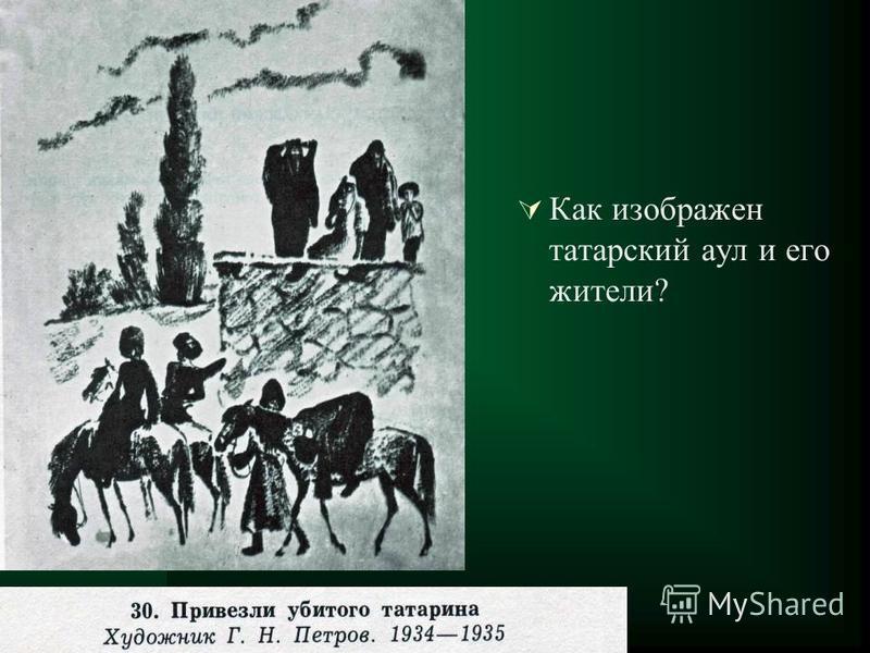 Как изображен татарский аул и его жители?