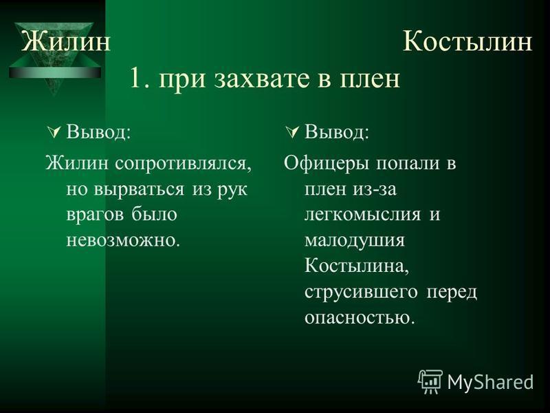 Жилин Костылин 1. при захвате в плен Вывод: Жилин сопротивлялся, но вырваться из рук врагов было невозможно. Вывод: Офицеры попали в плен из-за легкомыслия и малодушия Костылина, струсившего перед опасностью.
