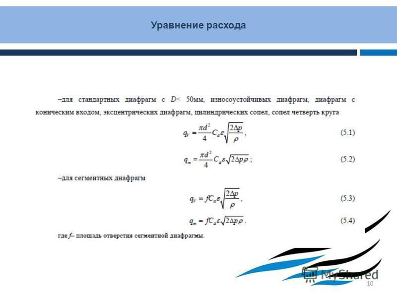Уравнение расхода 10