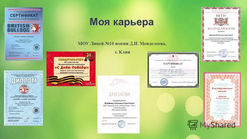 Моя карьера МОУ Лицей 10 имени Д.И. Менделеева, г. Клин