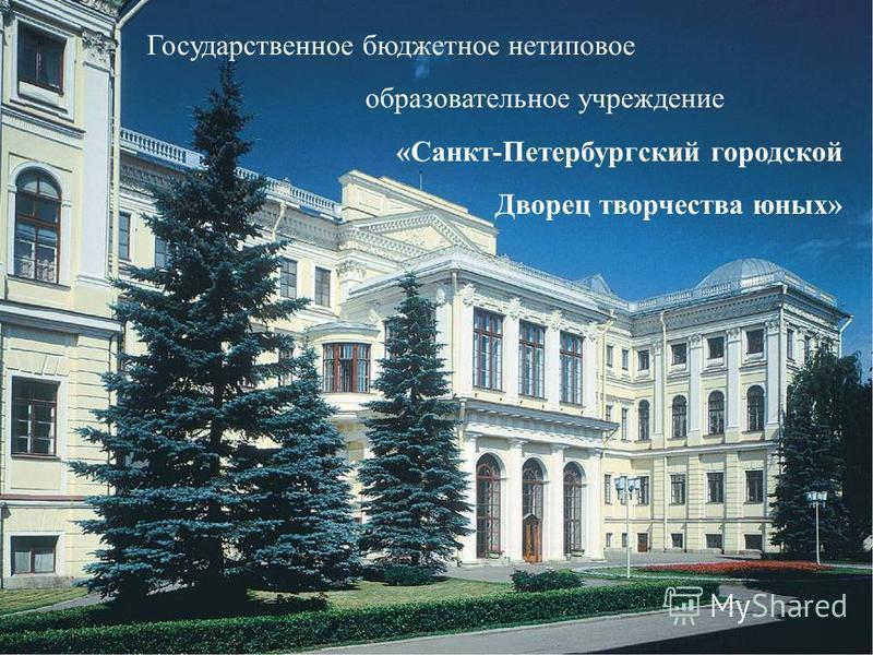 Курсы повышения квалификации Государственное бюджетное нетиповое образовательное учреждение «Санкт-Петербургский городской Дворец творчества юных»