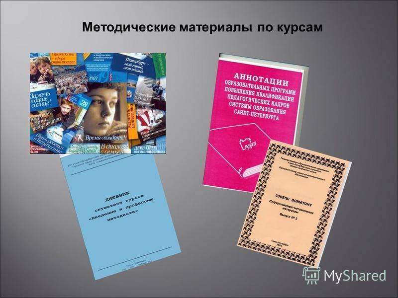 Методические материалы по курсам