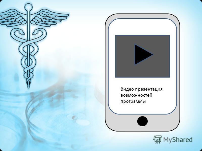 Видео презентация возможностей программы
