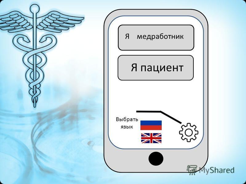 Я медработник Я пациент Выбрать язык
