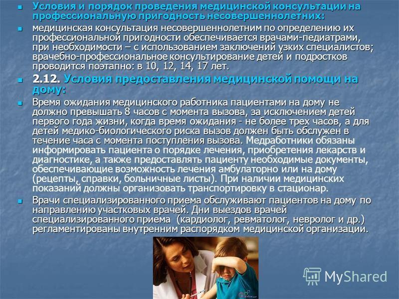 Условия и порядок проведения медицинской консультации на профессиональную пригодность несовершеннолетних: Условия и порядок проведения медицинской консультации на профессиональную пригодность несовершеннолетних: медицинская консультация несовершеннол