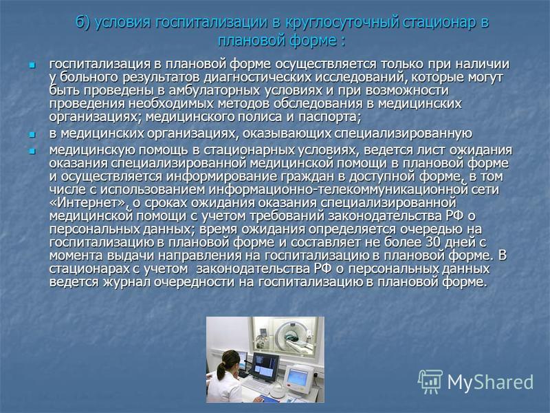 б) условия госпитализации в круглосуточный стационар в плановой форме : госпитализация в плановой форме осуществляется только при наличии у больного результатов диагностических исследований, которые могут быть проведены в амбулаторных условиях и при