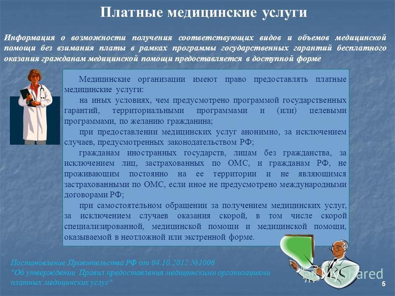 Платные медицинские услуги Постановление Правительства РФ от 04.10.2012 1006