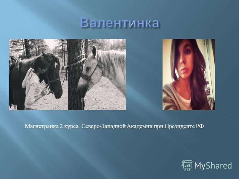 Магистранка 2 курса Северо - Западной Академии при Президенте РФ
