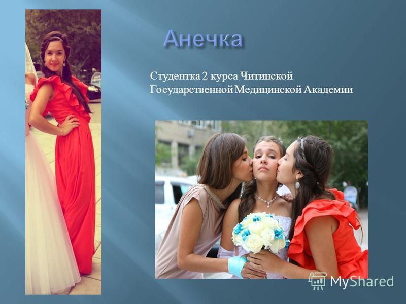 Студентка 2 курса Читинской Государственной Медицинской Академии