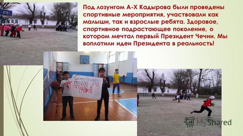 Под лозунгом А-Х Кадырова были проведены спортивные мероприятия, участвовали как малыши, так и взрослые ребята. Здоровое, спортивное подрастающее поколение, о котором мечтал первый Президент Чечни. Мы воплотили идеи Президента в реальность!