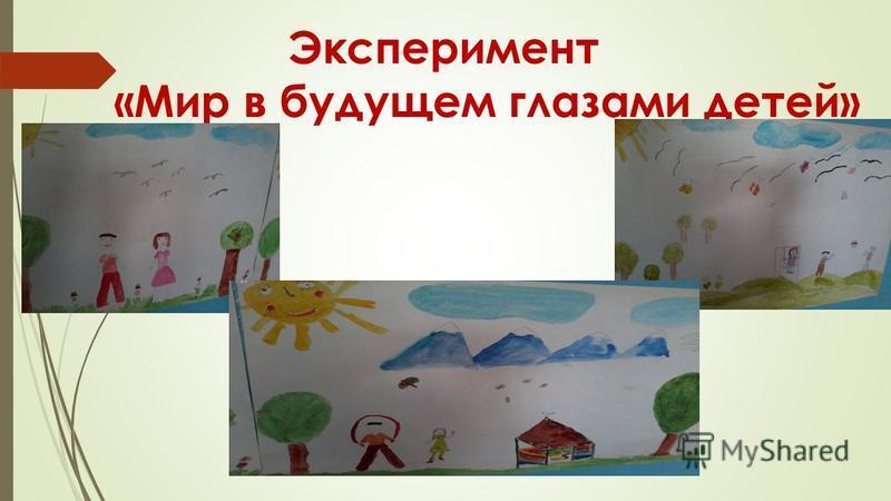 Эксперимент «Мир в будущем глазами детей»