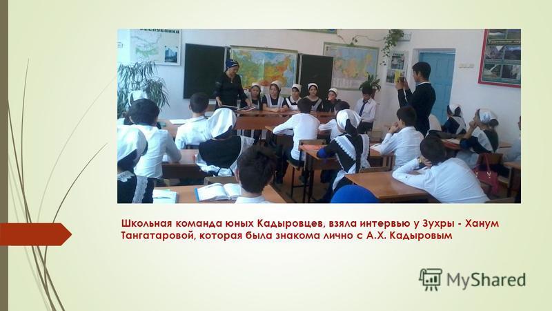 Школьная команда юных Кадыровцев, взяла интервью у Зухры - Ханум Тангатаровой, которая была знакома лично с А.Х. Кадыровым