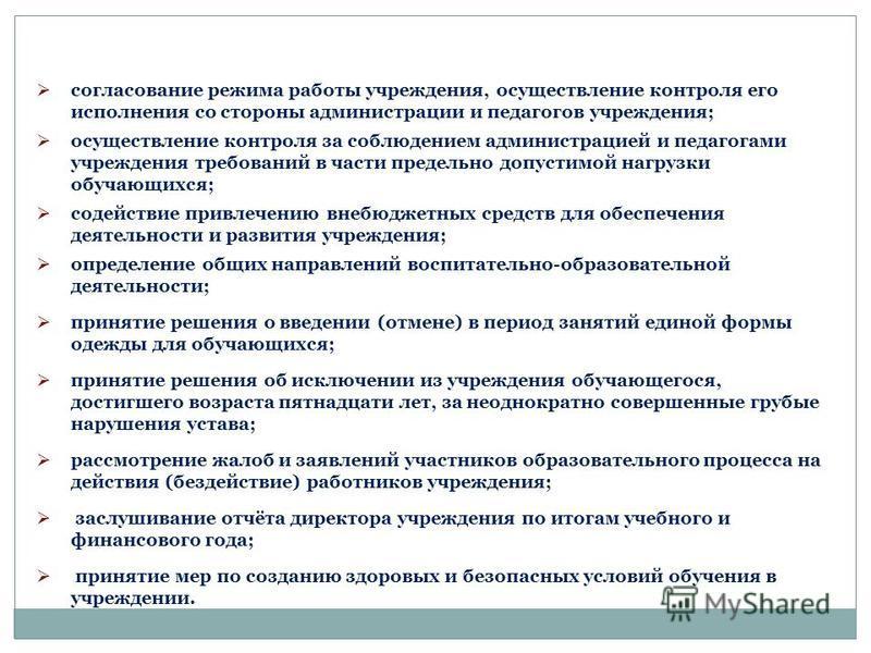 осуществление контроля за соблюдением администрацией и педагогами учреждения требований в части предельно допустимой нагрузки обучающихся; содействие привлечению внебюджетных средств для обеспечения деятельности и развития учреждения; определение общ