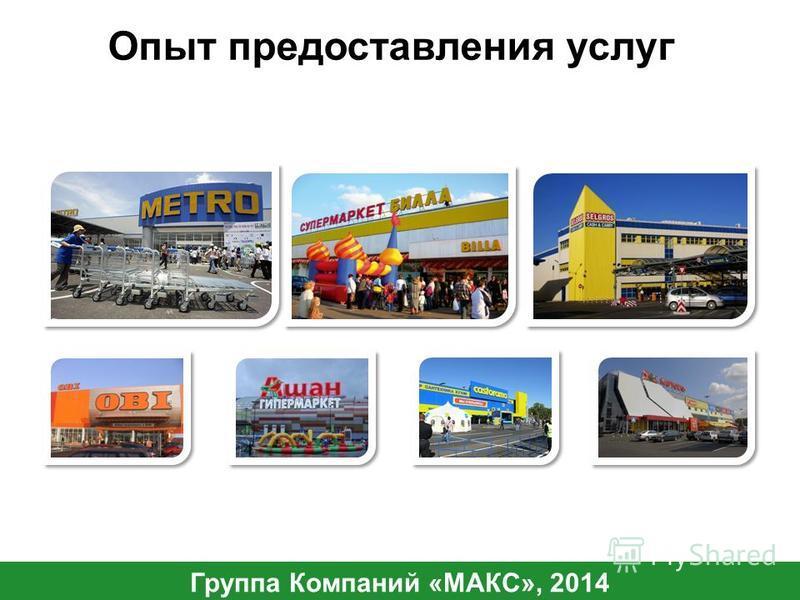 Опыт предоставления услуг Группа Компаний «МАКС», 2014