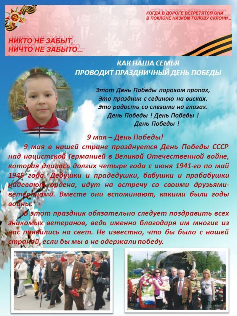 9 мая – День Победы! 9 мая в нашей стране празднуется День Победы СССР над нацистской Германией в Великой Отечественной войне, которая длилась долгих четыре года с июня 1941-го по май 1945 года. Дедушки и прадедушки, бабушки и прабабушки надевают орд