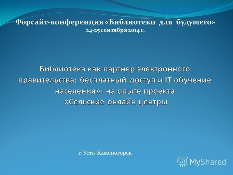 Форсайт-конференция «Библиотеки для будущего» 24-25 сентября 2014 г. г. Усть-Каменогорск