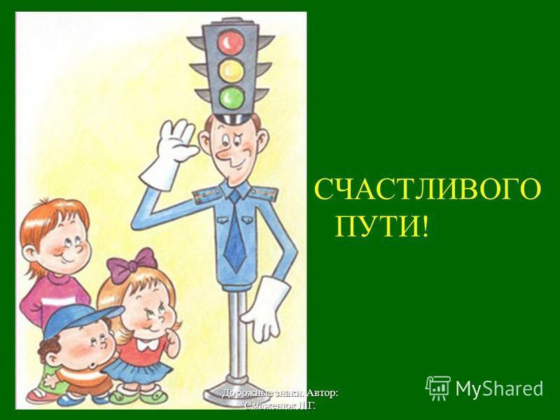 СЧАСТЛИВОГО ПУТИ! Дорожные знаки. Автор: Смаженюк Л.Г.