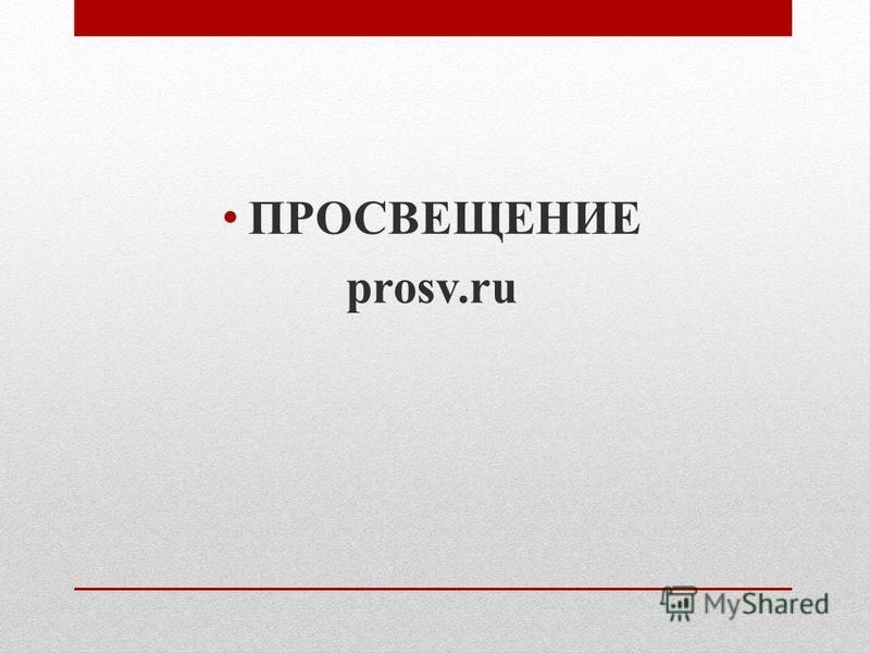 ПРОСВЕЩЕНИЕ prosv.ru