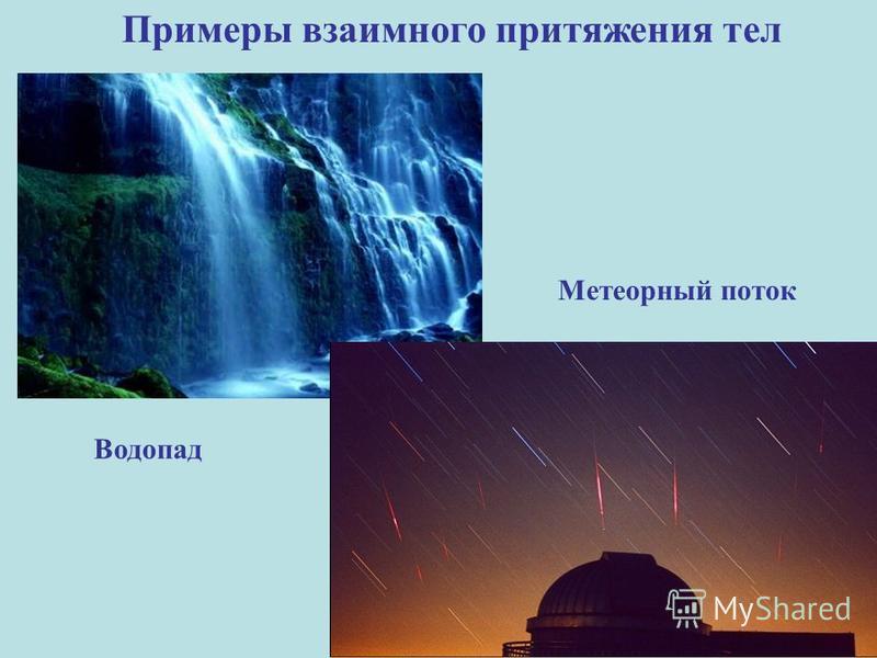 Примеры взаимного притяжения тел Водопад Метеорный поток