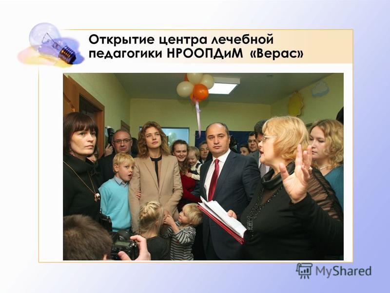 Открытие центра лечебной педагогики НРООПДиМ «Верас»