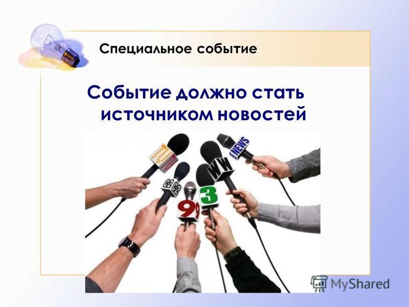Специальное событие Событие должно стать источником новостей