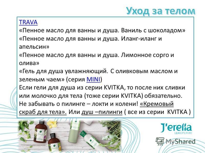 TRAVA «Пенное масло для ванны и душа. Ваниль с шоколадом» «Пенное масло для ванны и душа. Иланг-иланг и апельсин» «Пенное масло для ванны и душа. Лимонное сорго и олива» «Гель для душа увлажняющий. С оливковым маслом и зеленым чаем» (серия MINI)MINI