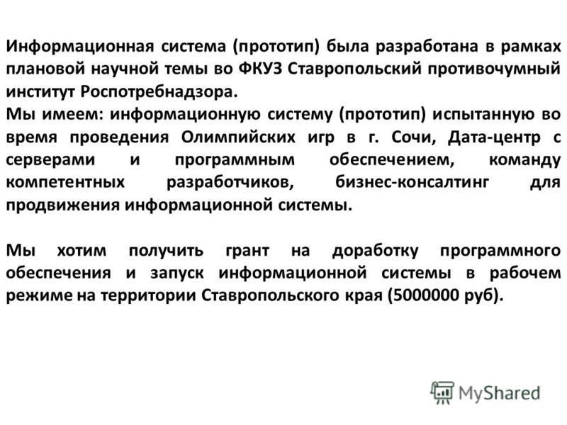 Информационная система (прототип) была разработана в рамках плановой научной темы во ФКУЗ Ставропольский противочумный институт Роспотребнадзора. Мы имеем: информационную систему (прототип) испытанную во время проведения Олимпийских игр в г. Сочи, Да