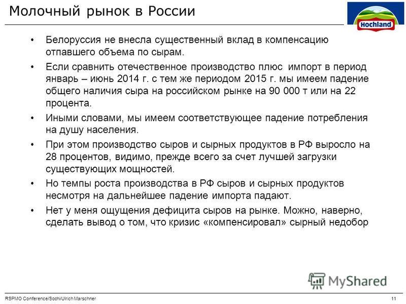 Молочный рынок в России Белоруссия не внесла существенный вклад в компенсацию отпавшего объема по сырам. Если сравнить отечественное производство плюс импорт в период январь – июнь 2014 г. с тем же периодом 2015 г. мы имеем падение общего наличия сыр