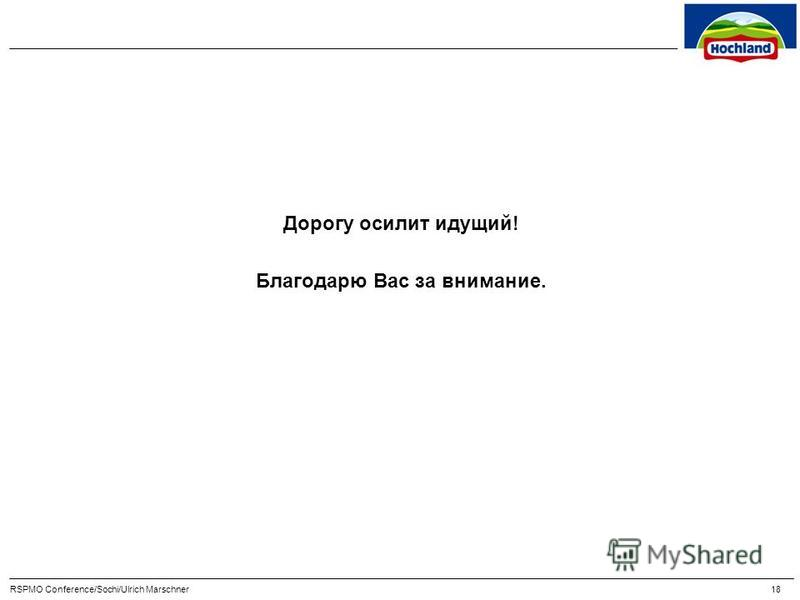 Дорогу осилит идущий! Благодарю Вас за внимание. RSPMO Conference/Sochi/Ulrich Marschner 18