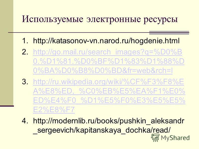 Используемые электронные ресурсы 1.http://katasonov-vn.narod.ru/hogdenie.html 2.http://go.mail.ru/search_images?q=%D0%B 0.%D1%81.%D0%BF%D1%83%D1%88%D 0%BA%D0%B8%D0%BD&fr=web&rch=lhttp://go.mail.ru/search_images?q=%D0%B 0.%D1%81.%D0%BF%D1%83%D1%88%D 0