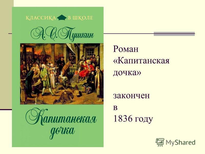 Роман «Капитанская дочка» закончен в 1836 году