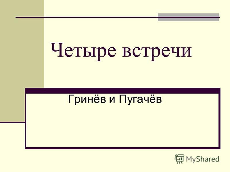 Четыре встречи Гринёв и Пугачёв