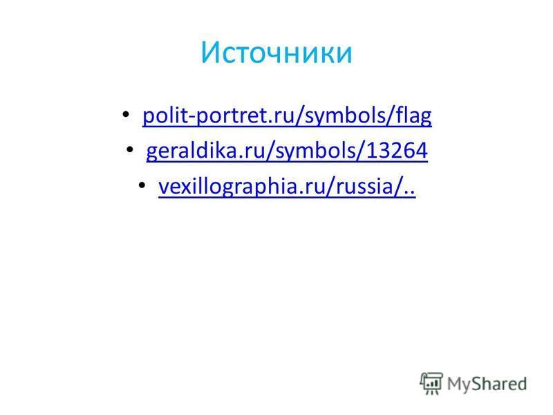 Источники polit-portret.ru/symbols/flag geraldika.ru/symbols/13264 vexillographia.ru/russia/..