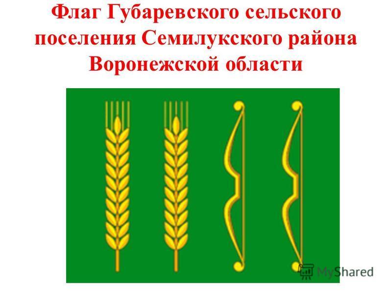 Флаг Губаревского сельского поселения Семилукского района Воронежской области