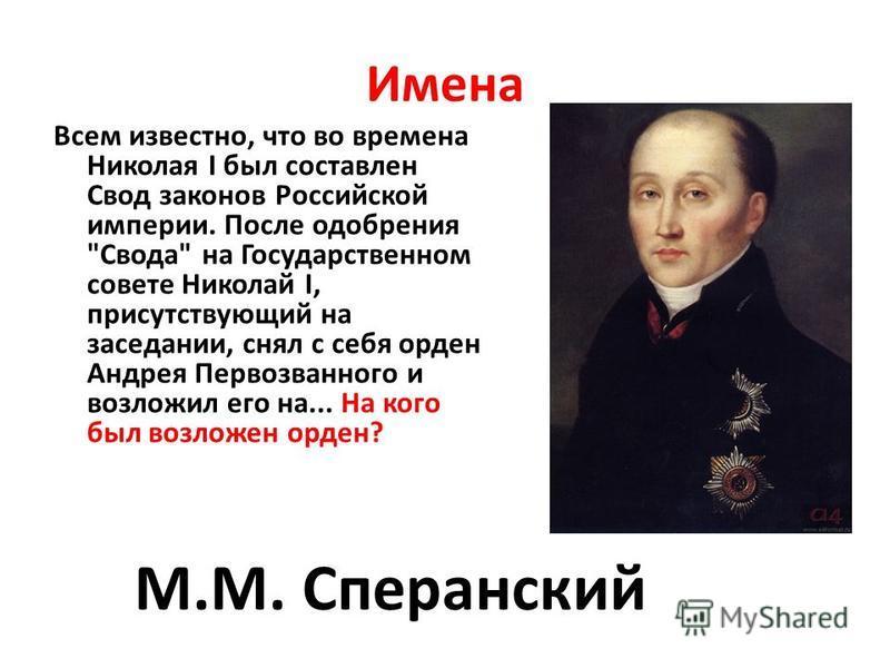 Имена Всем известно, что во времена Николая I был составлен Свод законов Российской империи. После одобрения