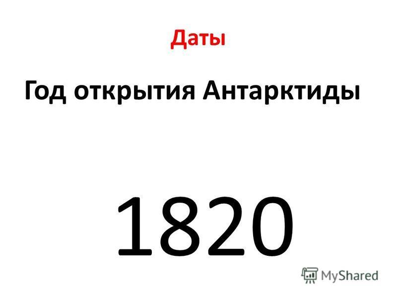 Даты Год открытия Антарктиды 1820