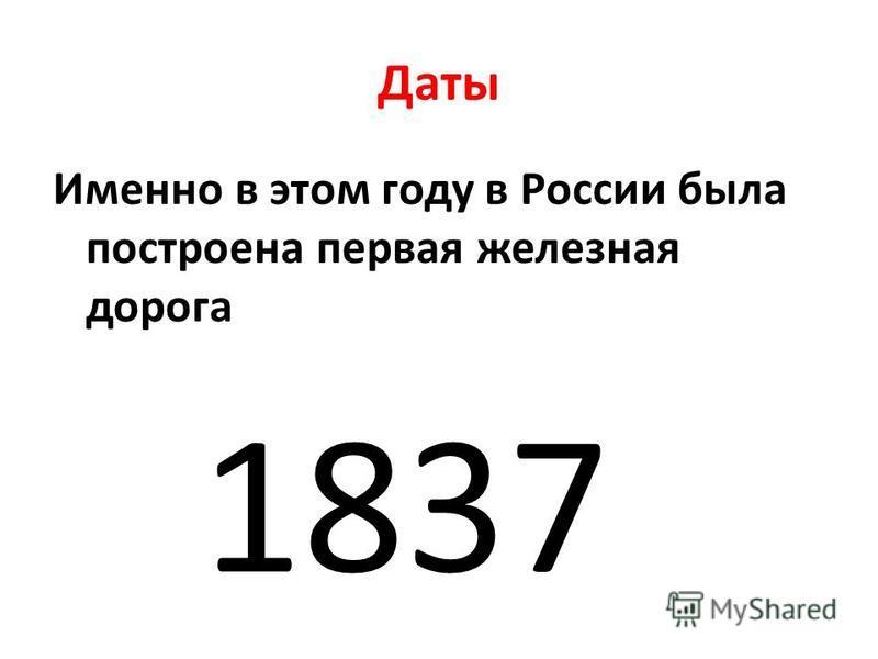 Даты Именно в этом году в России была построена первая железная дорога 1837
