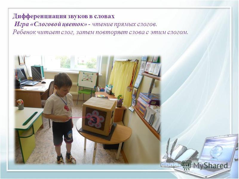 Дифференциация звуков в словах Игра «Слоговой цветок» - чтение прямых слогов. Ребенок читает слог, затем повторяет слова с этим слогом.