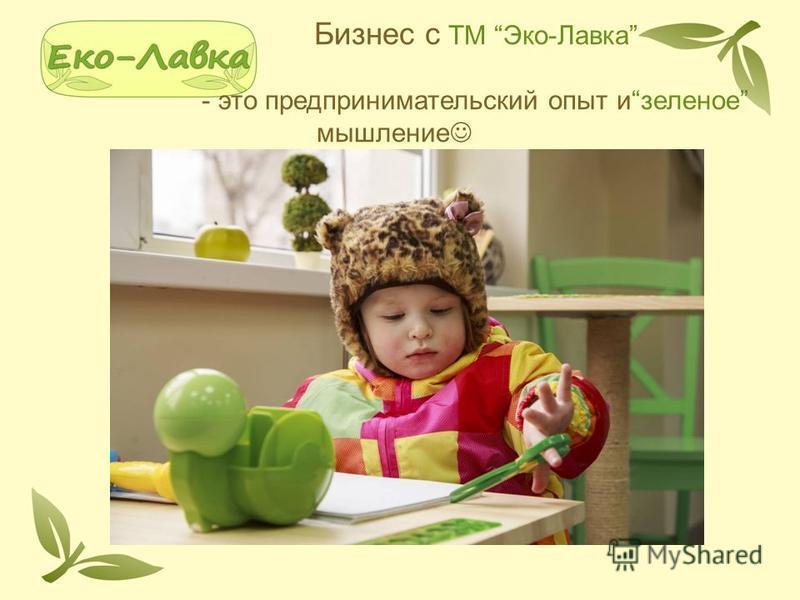Бизнес с ТМ Эко-Лавка - это предпринимательский опыт и зеленое мышление