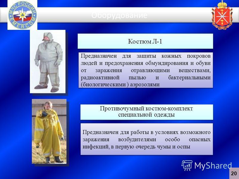 Оборудование Костюм Л-1 Противочумный костюм-комплект специальной одежды Предназначен для защиты кожных покровов людей и предохранения обмундирования и обуви от заражения отравляющими веществами, радиоактивной пылью и бактериальными (биологическими )