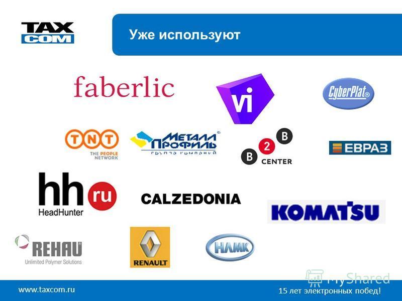 www.taxcom.ru 15 лет электронных побед! Уже используют
