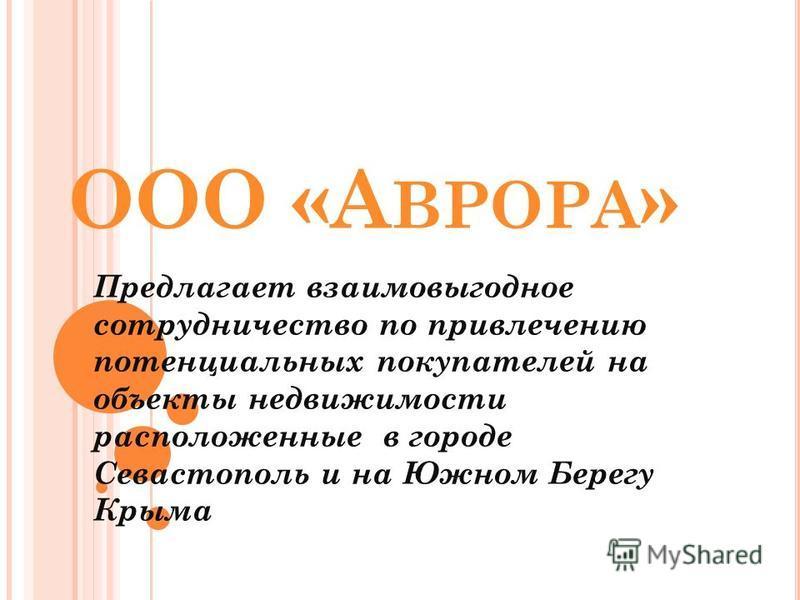 ООО «А ВРОРА » Предлагает взаимовыгодное сотрудничество по привлечению потенциальных покупателей на объекты недвижимости расположенные в городе Севастополь и на Южном Берегу Крыма