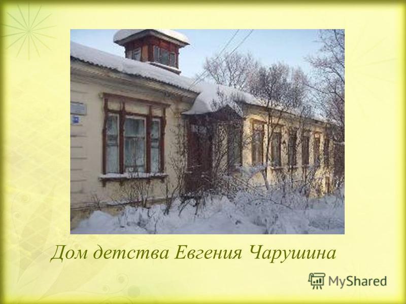 Дом детства Евгения Чарушина