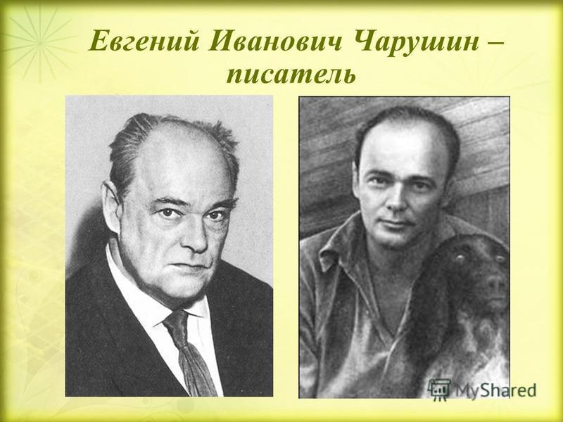 Евгений Иванович Чарушин – писатель